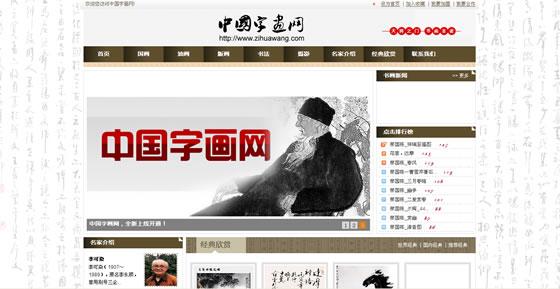 中国字画网